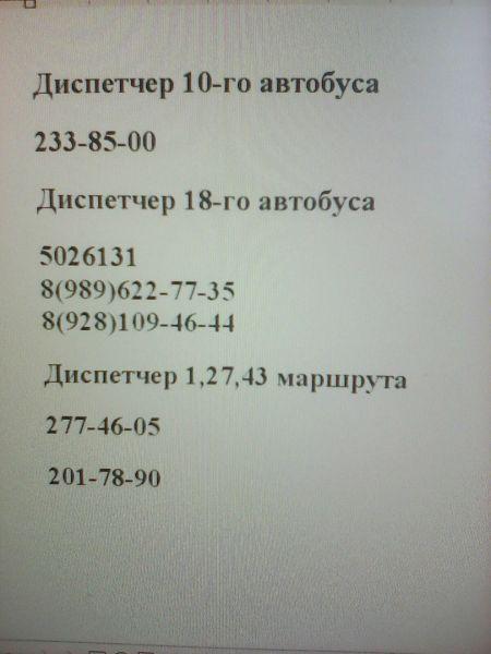 День рождения позвонить диспечеру маршрута 873 заболевания щитовидной